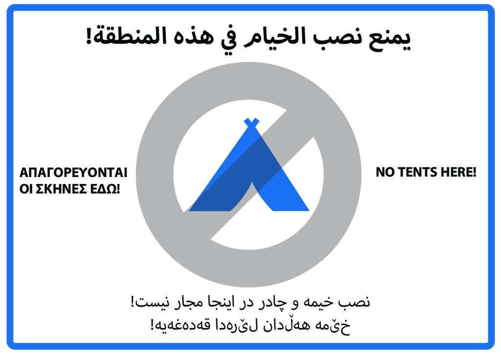 SIGNS-NO TENTS AR EN FA GR SO  sc 1 st  Situations - UNHCR & Document - SIGNS-NO TENTS AR EN FA GR SO